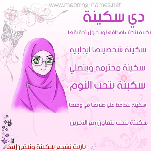 صورة اسم سكينة skyna صور اسماء بنات وصفاتهم