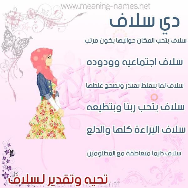 صورة اسم سلاف Slaf صور اسماء بنات وصفاتهم