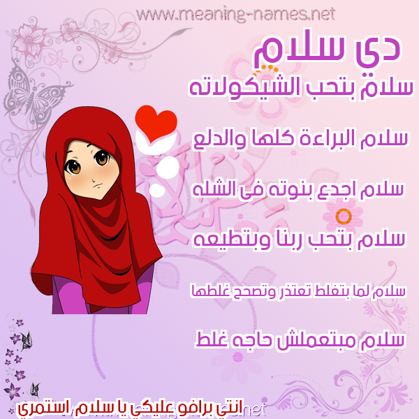 صورة اسم سلام Slam صور اسماء بنات وصفاتهم