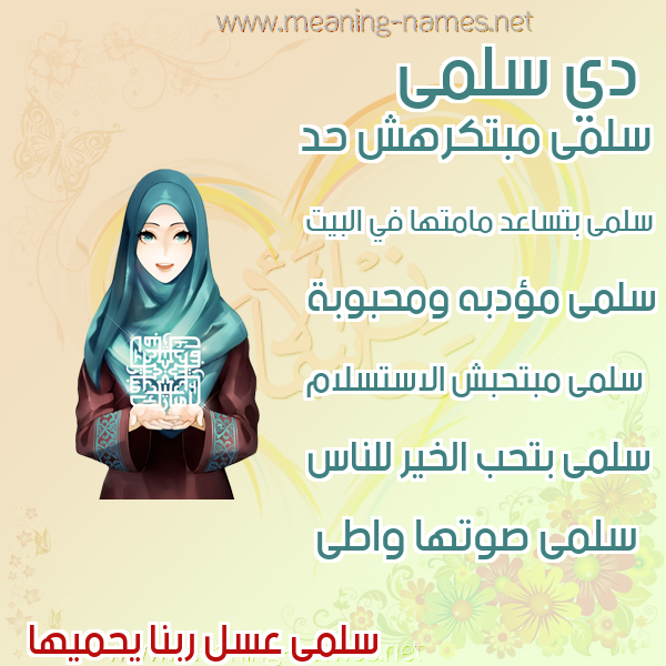 صورة اسم سلمى Salma صور اسماء بنات وصفاتهم