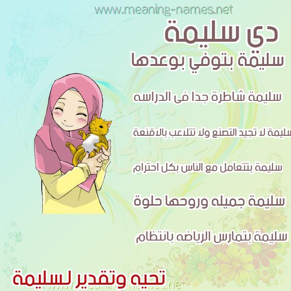 صورة اسم سليمة Slyma صور اسماء بنات وصفاتهم