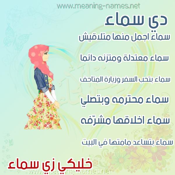 صورة اسم سماء Sma'a صور اسماء بنات وصفاتهم