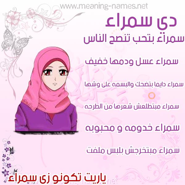 صورة اسم سمراء Smraa صور اسماء بنات وصفاتهم