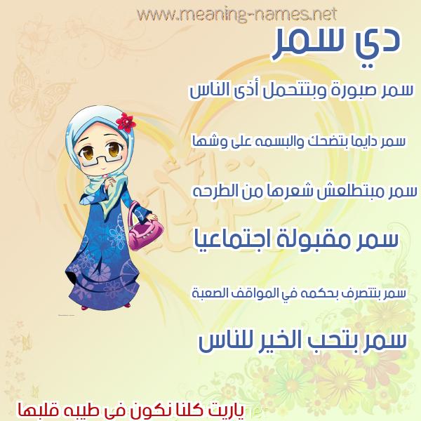 صور اسم سمر قاموس الأسماء و المعاني