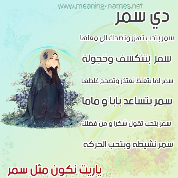 صورة اسم سمر Samar صور اسماء بنات وصفاتهم