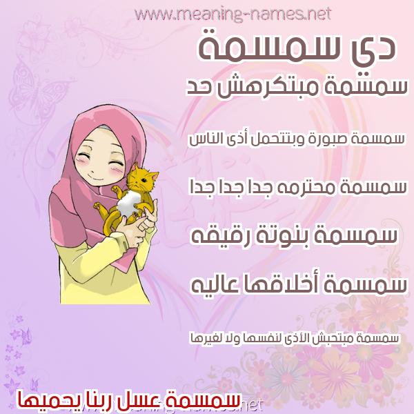 صورة اسم سمسمة Smsma صور اسماء بنات وصفاتهم