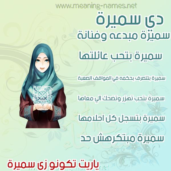 صورة اسم سميرة Samira صور اسماء بنات وصفاتهم