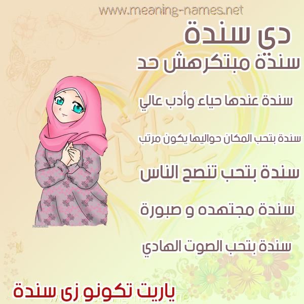 صورة اسم سندة Sanada صور اسماء بنات وصفاتهم