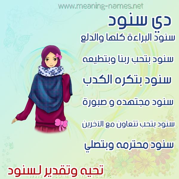 صور اسماء بنات وصفاتهم صورة اسم سنود Snwd