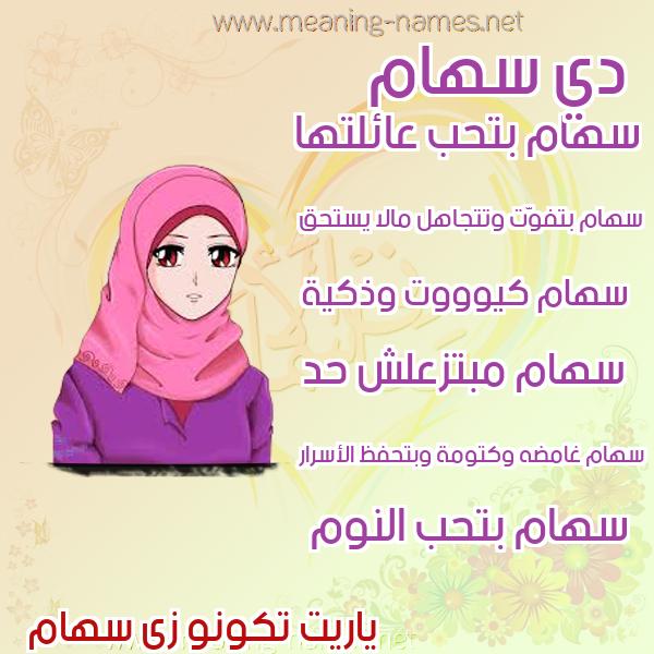 صورة اسم سهام Seham صور اسماء بنات وصفاتهم