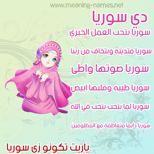 صورة اسم سوريا Syria صور اسماء بنات وصفاتهم
