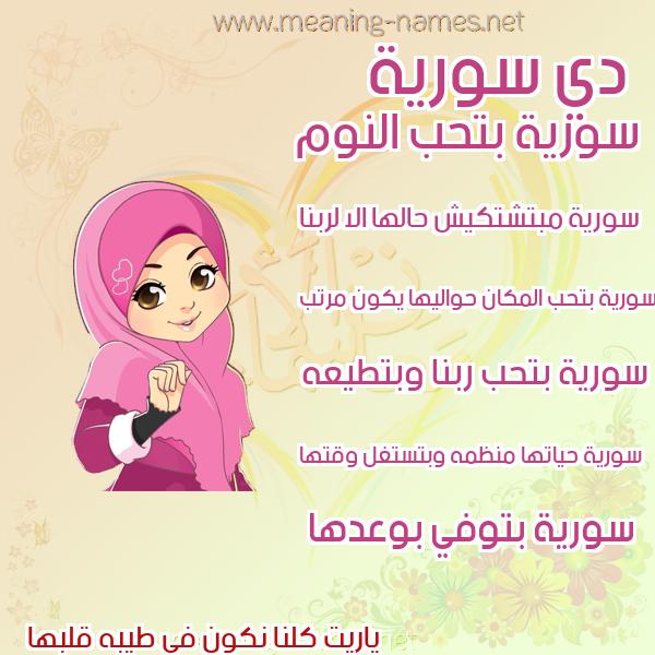 صورة اسم سورية SORIH صور اسماء بنات وصفاتهم