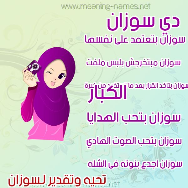 صورة اسم سوزان Suzan صور اسماء بنات وصفاتهم