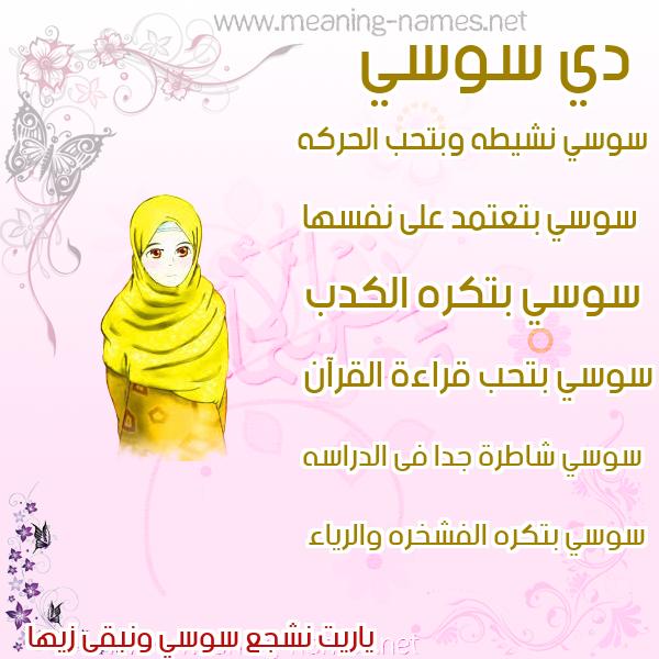 صور اسماء بنات وصفاتهم صورة اسم سوسي SOSI