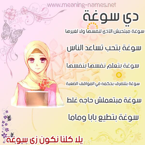 صور اسماء بنات وصفاتهم صورة اسم سوغة Swghh