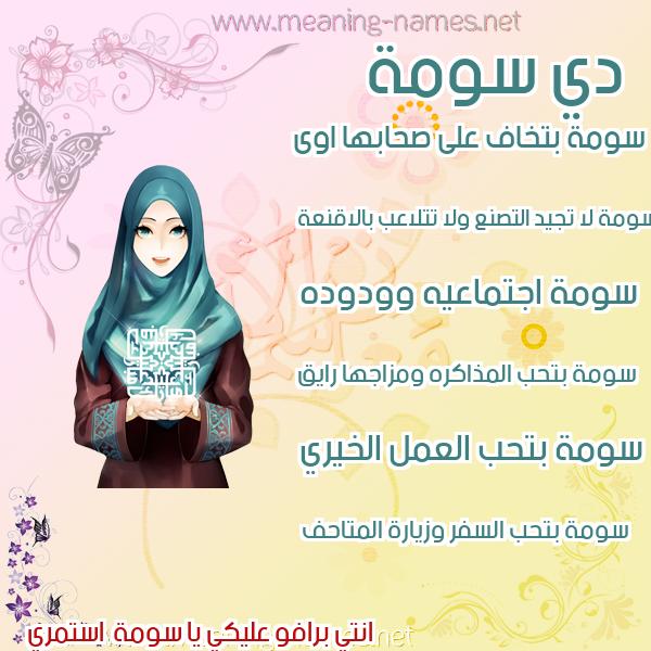 صورة اسم سومة Soma صور اسماء بنات وصفاتهم