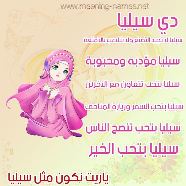 صورة اسم سيليا celia صور اسماء بنات وصفاتهم