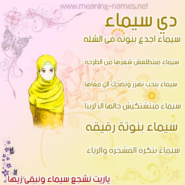 صورة اسم سيماء Syma'a صور اسماء بنات وصفاتهم