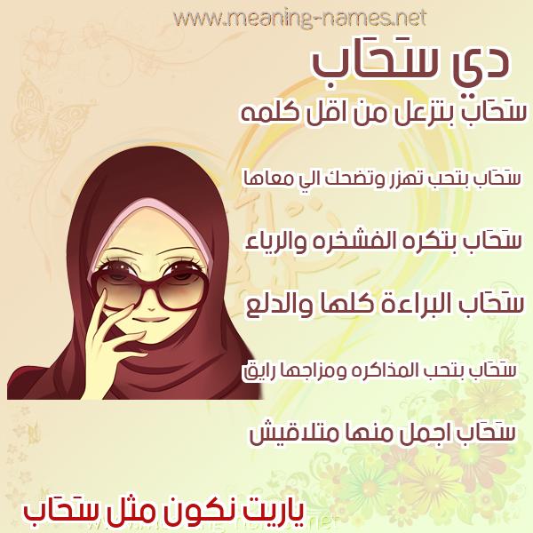 صورة اسم سَحَاب SAHAAB صور اسماء بنات وصفاتهم