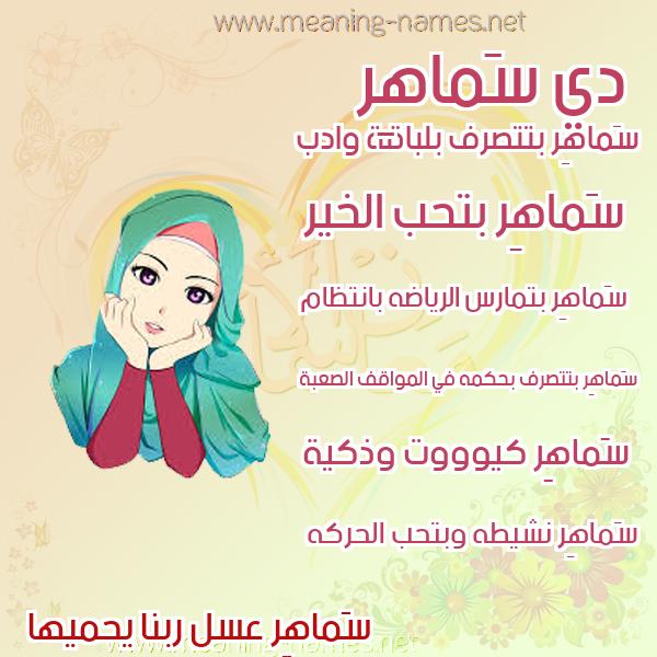 صور اسماء بنات وصفاتهم صورة اسم سَماهِر SAMAHER