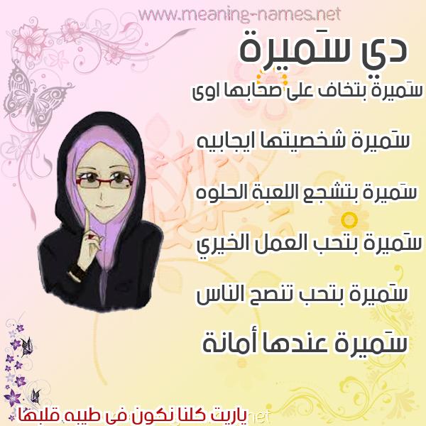 صورة اسم سَميرة SAMIRa صور اسماء بنات وصفاتهم