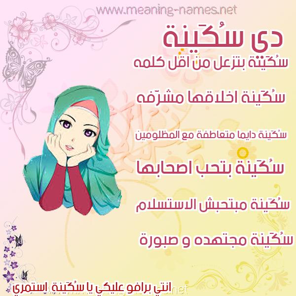 صور اسماء بنات وصفاتهم صورة اسم سُكَينة SOKAINH