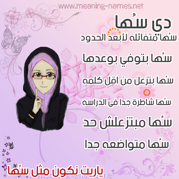 صورة اسم سُها Soha صور اسماء بنات وصفاتهم