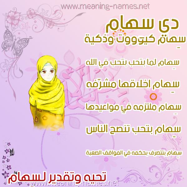 صورة اسم سِهام SEHAM صور اسماء بنات وصفاتهم