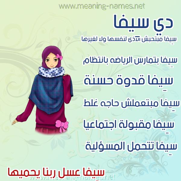 صورة اسم سِيفا SEIFA صور اسماء بنات وصفاتهم