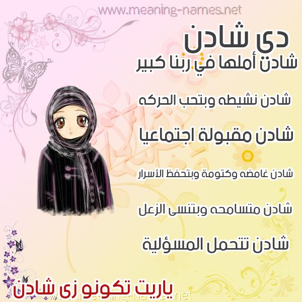 شادن صور اسماء بنات وصفاتهم كتابة أسماء و صفات 2021