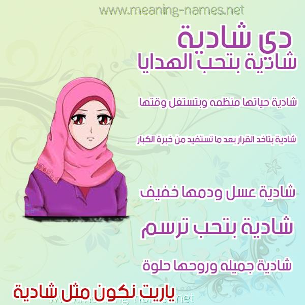 صورة اسم شادية Shadyh صور اسماء بنات وصفاتهم