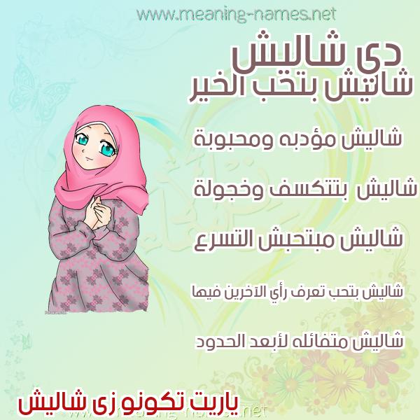 صورة اسم شاليش SHALISH صور اسماء بنات وصفاتهم