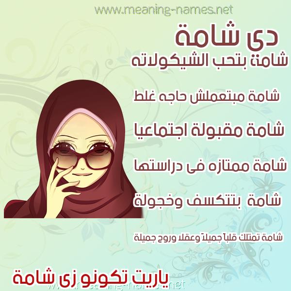 صورة اسم شامة SHAMH صور اسماء بنات وصفاتهم