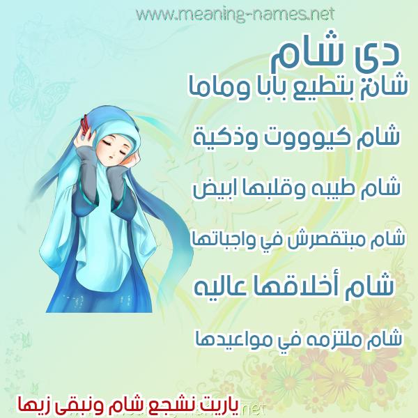صورة اسم شام Sham صور اسماء بنات وصفاتهم