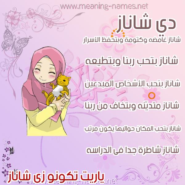 صور اسماء بنات وصفاتهم صورة اسم شاناز Chanaz