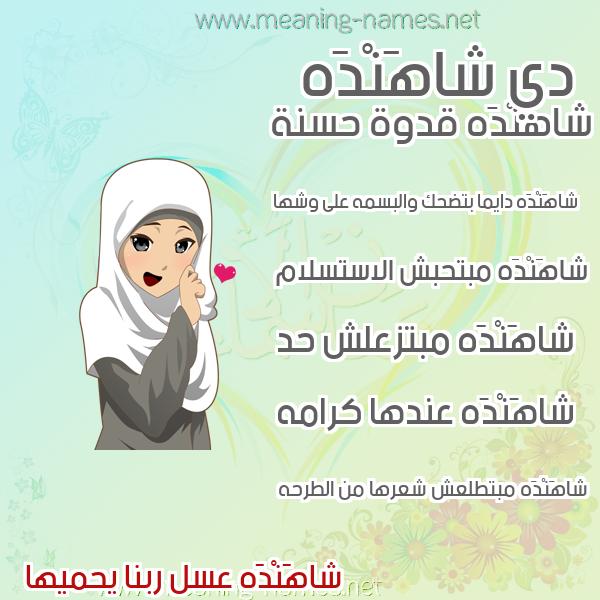 صورة اسم شاهَنْدَه SHAHANDAH صور اسماء بنات وصفاتهم