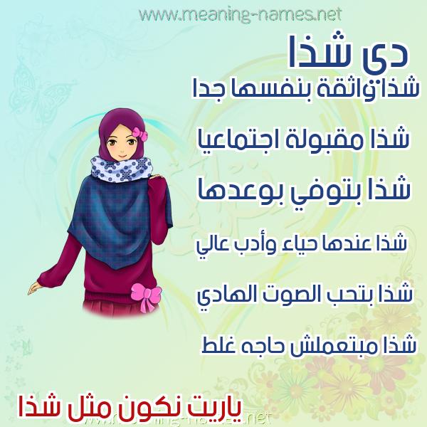 صورة اسم شذا Shdha صور اسماء بنات وصفاتهم