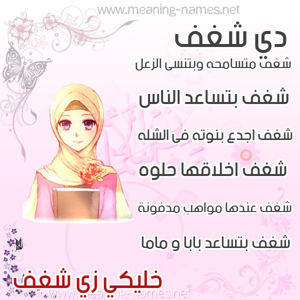 صورة اسم شغف Shghf صور اسماء بنات وصفاتهم