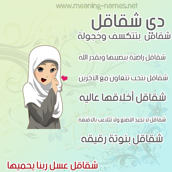 صور اسماء بنات وصفاتهم صورة اسم شقاقل Shqaql