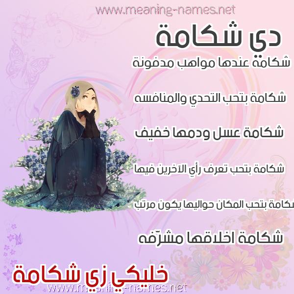 صور اسماء بنات وصفاتهم صورة اسم شكامة SHKAMH