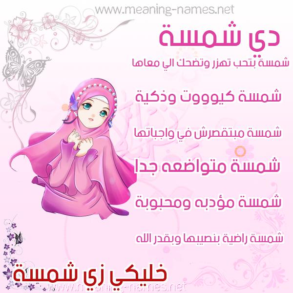 صورة اسم شمسة Shmsa صور اسماء بنات وصفاتهم