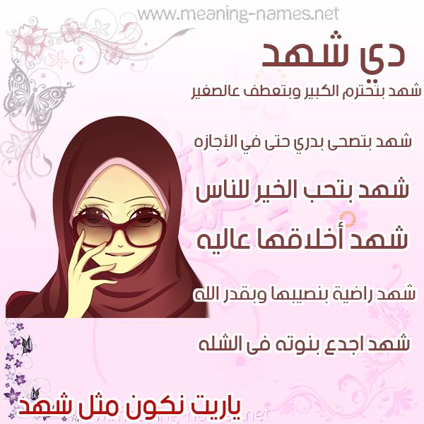 صورة اسم شهد Shahd صور اسماء بنات وصفاتهم