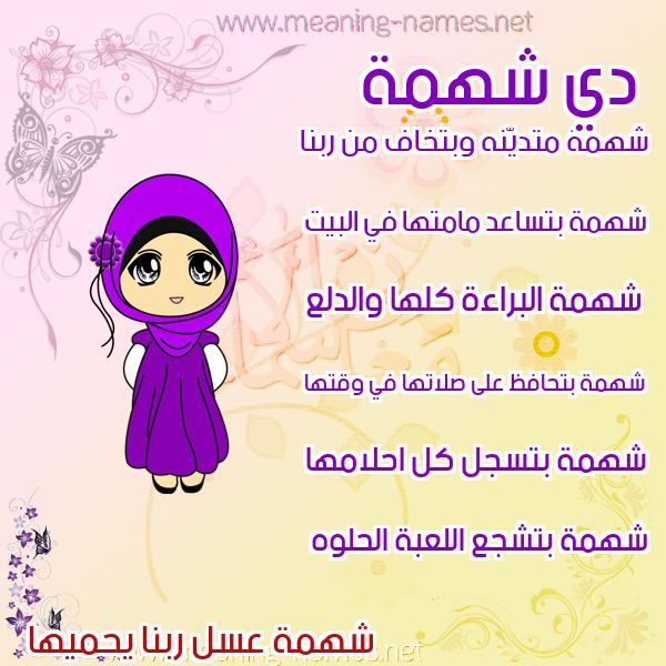 صور اسماء بنات وصفاتهم صورة اسم شهمة Shhmh