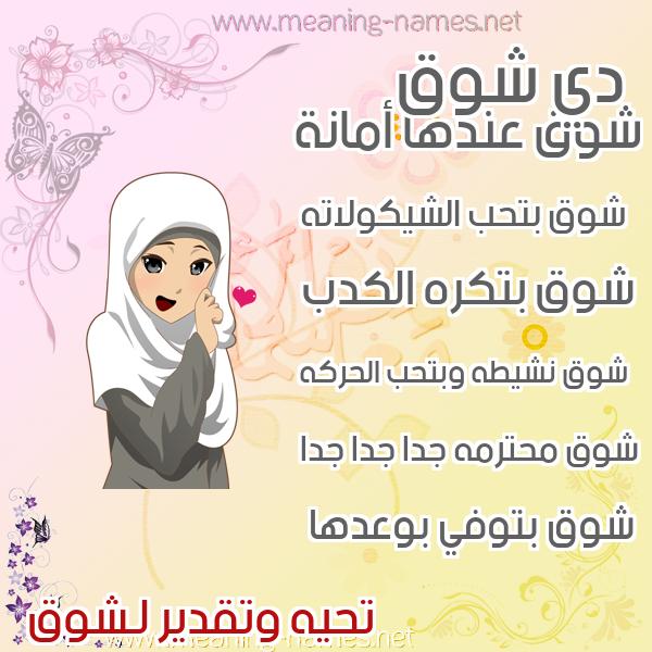 صورة اسم شوق Shok صور اسماء بنات وصفاتهم