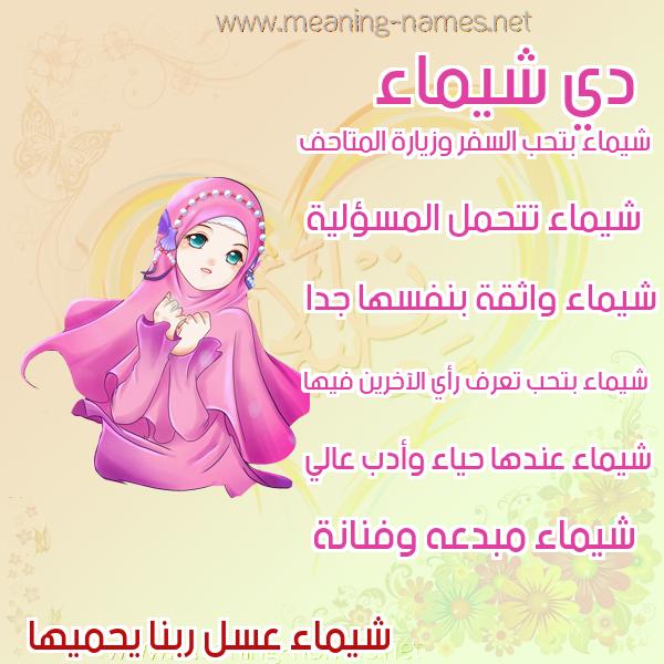 صورة اسم شيماء Shymaa صور اسماء بنات وصفاتهم