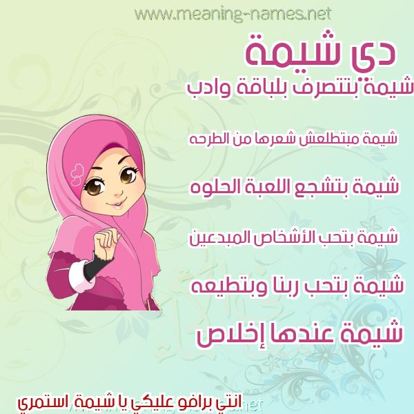 صورة اسم شيمة Shymh صور اسماء بنات وصفاتهم