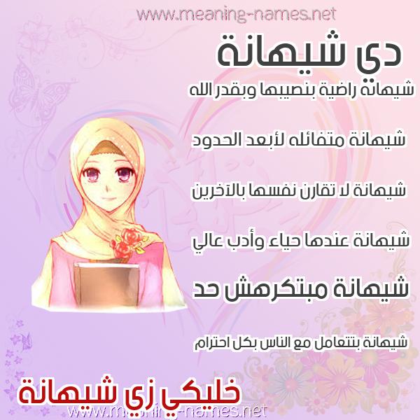 صورة اسم شيهانة Shyhanh صور اسماء بنات وصفاتهم