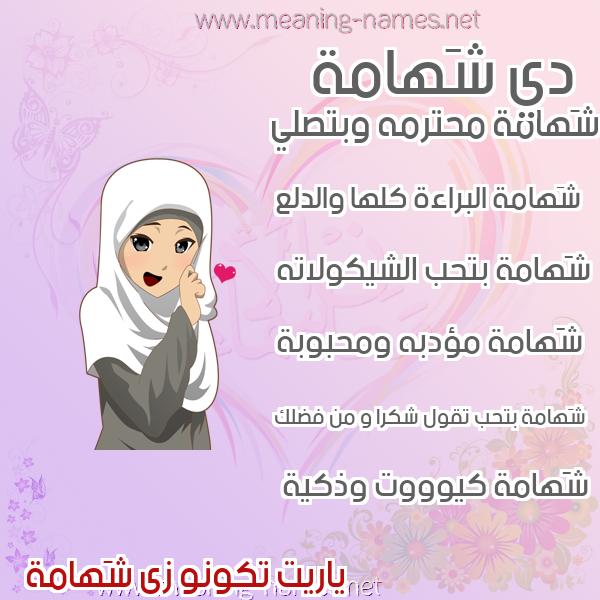 صورة اسم شَهامة SHAHAMH صور اسماء بنات وصفاتهم