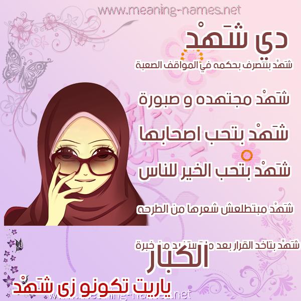 صور اسم ش ه د قاموس الأسماء و المعاني