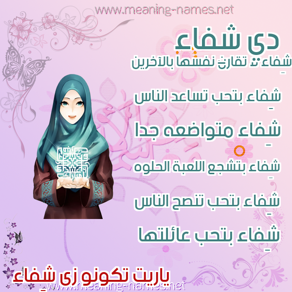 صورة اسم شِفاء Shefaa صور اسماء بنات وصفاتهم